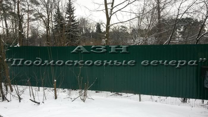 Продажа участка, Москва, 1-я Чоботовская аллея
